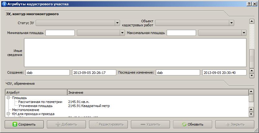 Отображение информация о пользователях базы данных, времени создания и последнего редактирования земельного участка