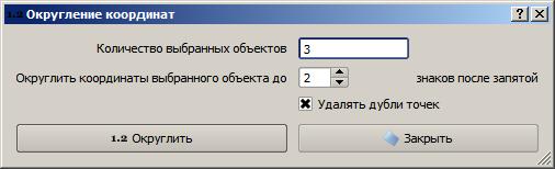 QGIS openLand. Диалоговое окно для операции округления координат точек полигонов с опцией удаления дублирующихся точек.