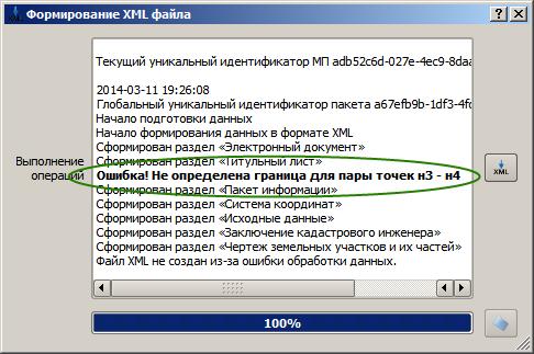 Сообщение об ошибке содержит номера точек, между которыми не обнаружена граница.