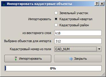 Окно диалога импорта кадастровых объектов.