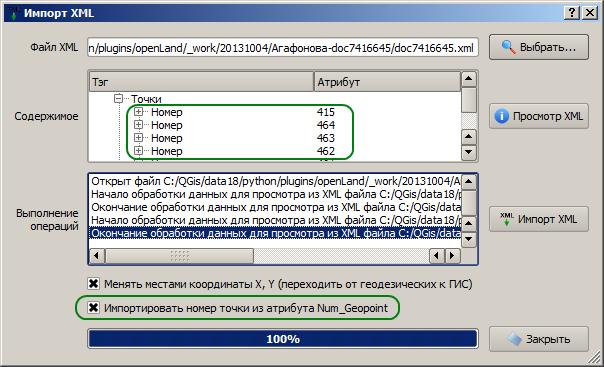 Номера точек будут импортированы из атрибута «Num_Geopoint»
