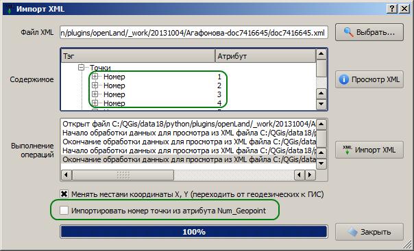 Номера точек будут импортированы из атрибута «Ord_Nmb»