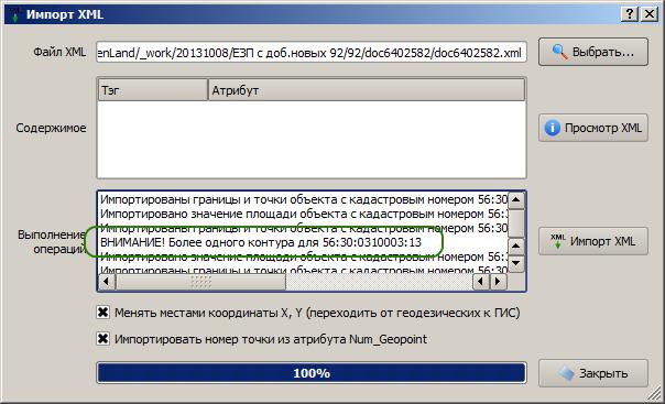Сообщение в протоколе импорта XML КВЗУ об участке с несколькими контурами