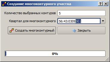 Указание номера квартала для быстрой навигации по списку КН при создании многоконтурного земельного участка