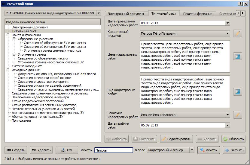 Иллюстрация окна межевого плана для 4 версии XML модуля openLand для QGIS