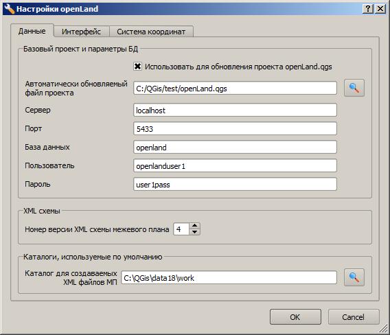 Пример заполнения окна настройки данных модуля openLand для QGIS