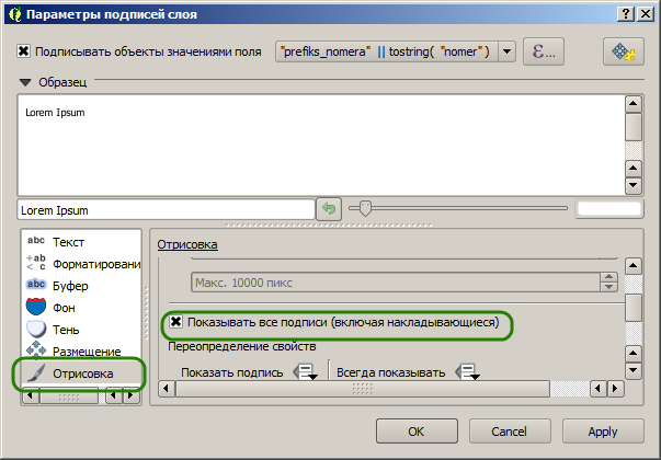 Изменения параметров подписей слоя «Точка»