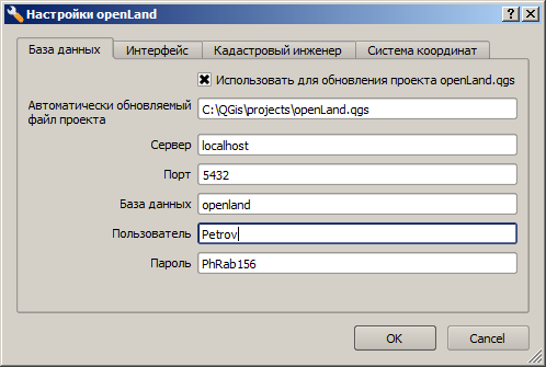 Пользовательские настройки подключения к базе данных openLand