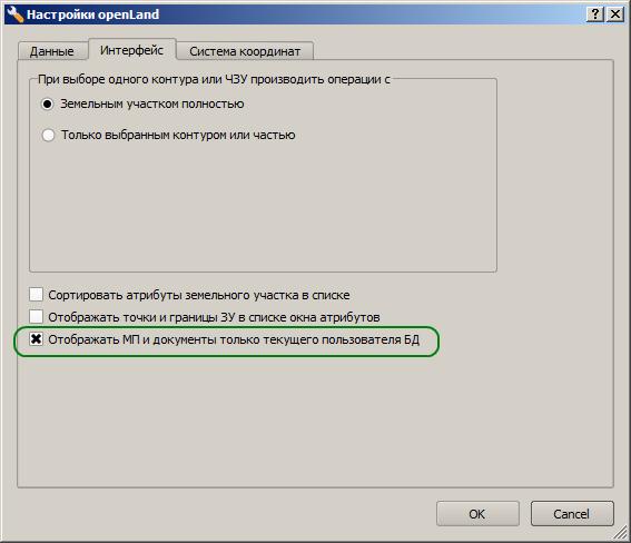 Новый параметр в настройках «Отображать МП и документы только текущего пользователя БД»