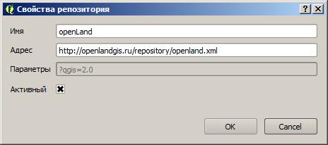 Диалоговое окно добавления репозитория openLand