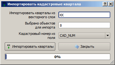 Диалоговое окно импорта кадастровых кварталов модуля openLand