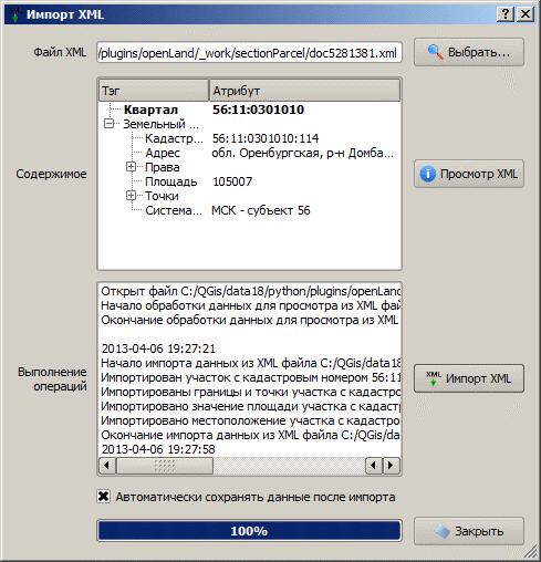 Диалоговое окно функции импорта КВЗУ из XML