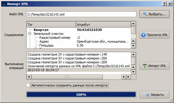Диалоговое окно функции импорта КПТ из XML
