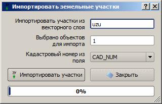 Диалоговое окно для импорта геометрии земельных участков