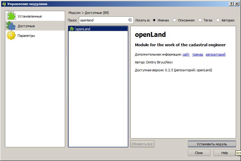 Установка модуля openLand из репозитория