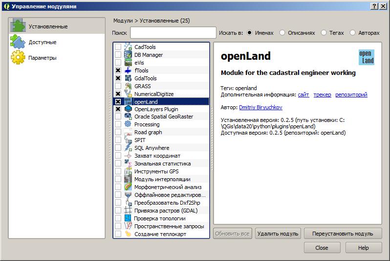 Активный модуль openLand