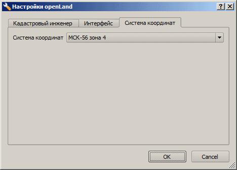 "Закладка ""Система координат"" окна настроек openLand"